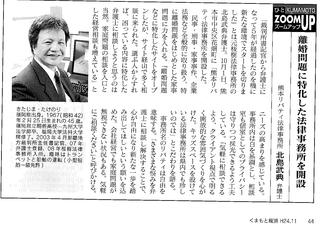 くまもと経済2012-11月号.png