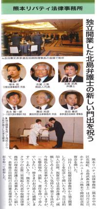 kumamotokeizai201201.png